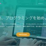 オンラインプログラミング学習サービス『Progate』に登録してみた